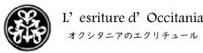 L' ecriture d' Occitania (オクシタニアのエクリチュール)